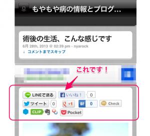 携帯やスマホからの閲覧にもボタンは表示されます。ちょっとボタンが押しにくいかもしれません。。