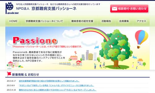 NPO法人京都難病支援パッショーネ