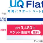 UQ Flat 年間パスポート ハート割も対象者拡大